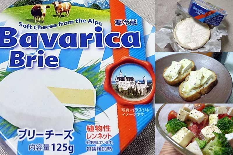 業務スーパーのブリーチーズとは?おすすめの食べ方レシピ