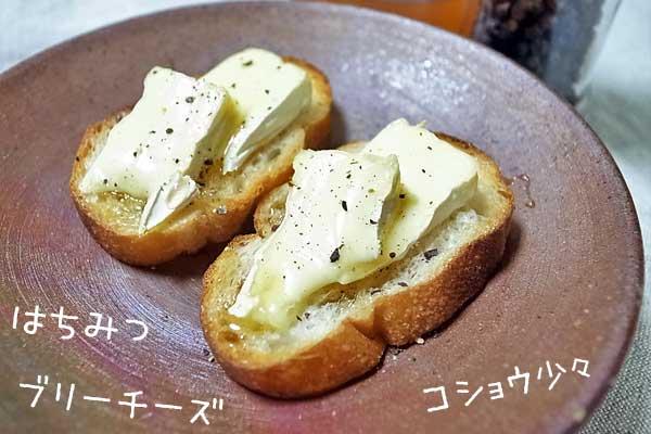 オリジナルレシピ1 ハニーブリーチーズトースト