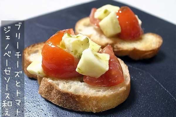 オリジナルレシピ2 トマトとブリーチーズのブルスケッタ風