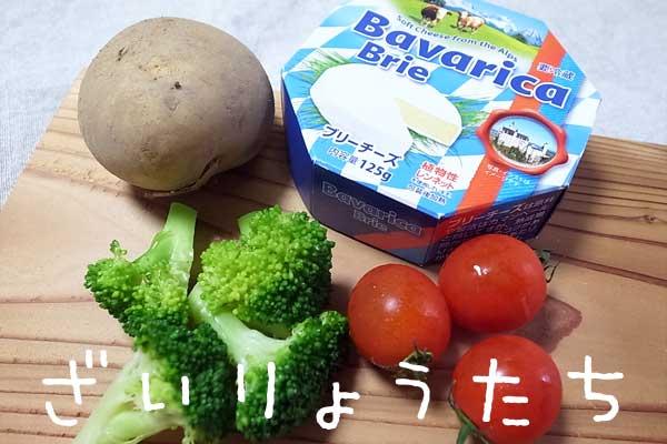 ブリーチーズと野菜のグラタン風サラダの材料