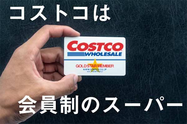 コストコは会員制のスーパー