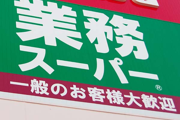 業務スーパーの看板(一般のお客様大歓迎と書いてある)