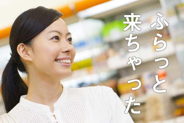 ふらっと業務スーパーに立ち寄る主婦