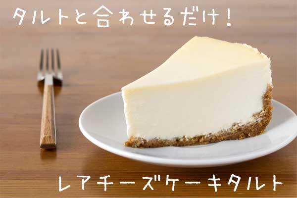 業務スーパーのレアチーズとタルトで作ったレアチーズケーキタルト