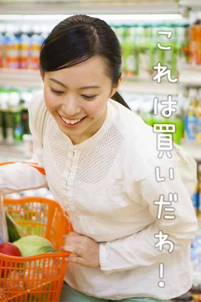 業務スーパーで自分にあった買いの商品を見つけた主婦