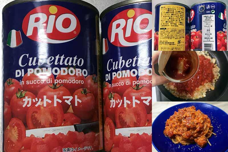 業務スーパートマト缶の簡単レシピ!低価格で使い勝手抜群