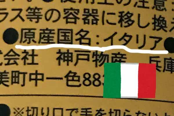 業務スーパートマト缶の原産国はイタリア