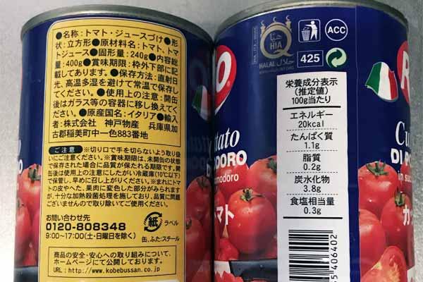 業務スーパートマト缶の原材料・原産国