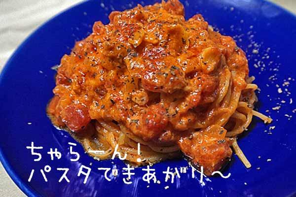 業務スーパーのトマト缶で作った簡単ツナパスタ
