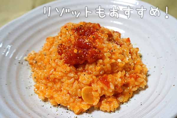 業務スーパーのトマト缶を使ったアレンジレシピ「ツナトマトリゾット」