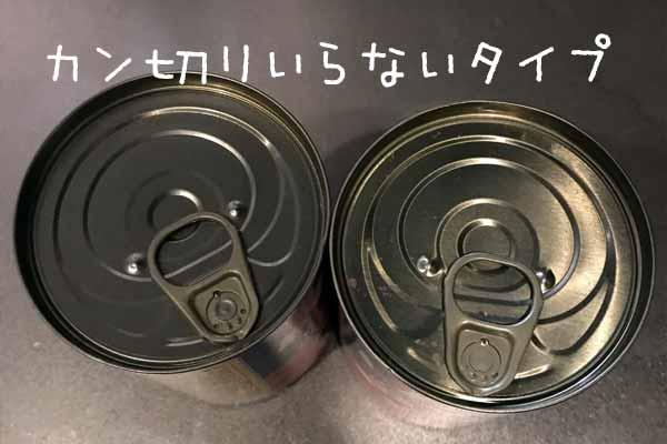 業務スーパーのトマト缶は缶切りいらないタイプ