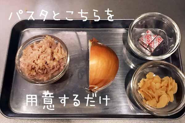 業務スーパーのトマト缶おすすめレシピ「簡単トマトパスタ」の材料