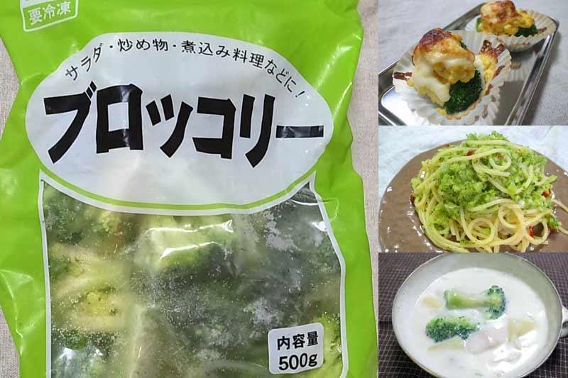 業務スーパーブロッコリーのレシピは値段が安くて栄養満点