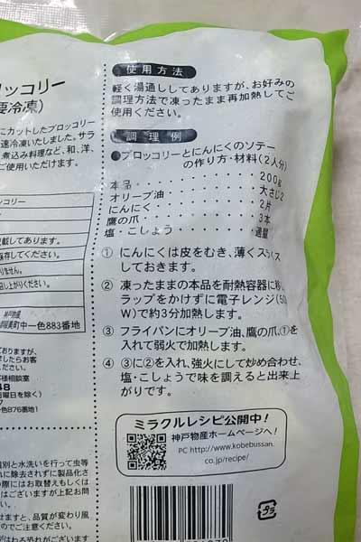 袋に書いてあるブロッコリーのアレンジレシピ