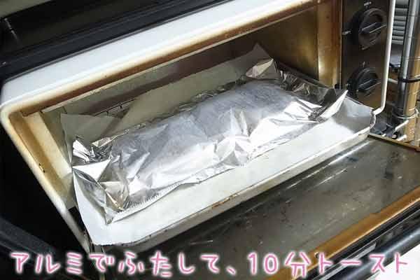 アルミでフタをしてトースターで10分加熱