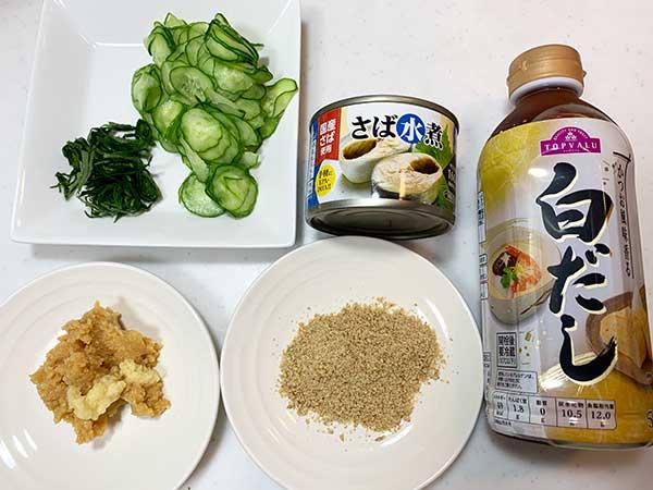 業務スーパー鯖缶を使った鯖の冷や汁そうめんの材料