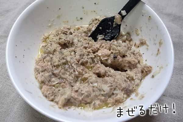 混ぜるだけでできるサバ缶リエットの作り方