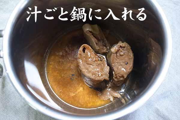 サバ缶を汁ごと鍋に入れる