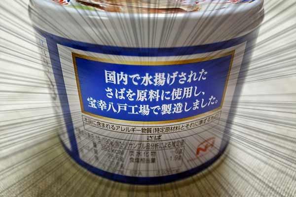 国内で水揚げされたさばを原料に使用し、宝幸八戸工場で製造しました。のラベル