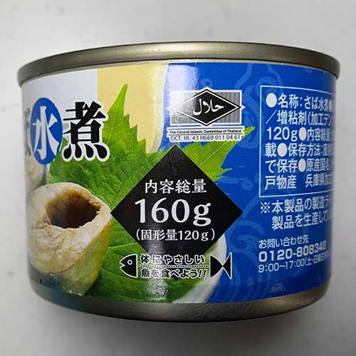 業務スーパーの鯖缶 内容量160g
