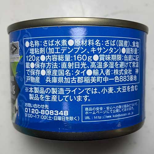 業務スーパーの鯖缶 原材料と産地