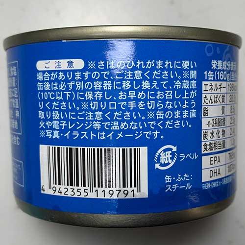 業務スーパーの鯖缶 注意書き