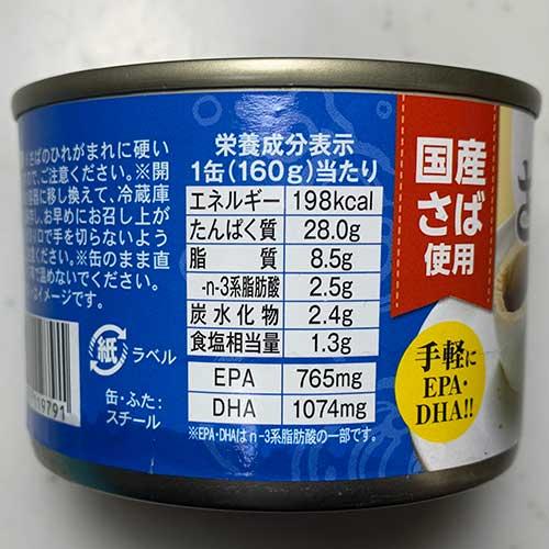 業務スーパーの鯖缶 カロリーと栄養
