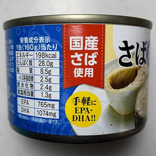業務スーパーの鯖缶 国産サバ使用
