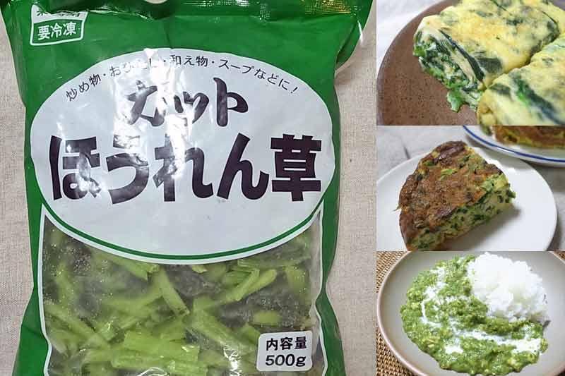 業務スーパーほうれん草は値段が安くて大容量な冷凍野菜