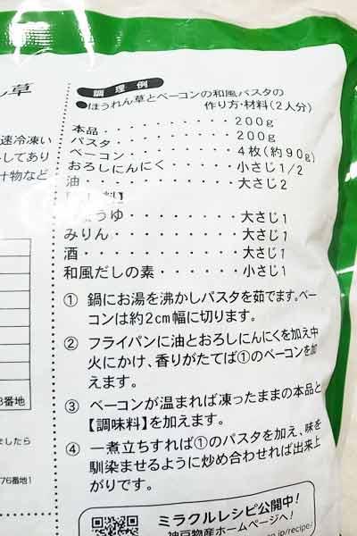 業務スーパーのほうれん草のパッケージにあるレシピ
