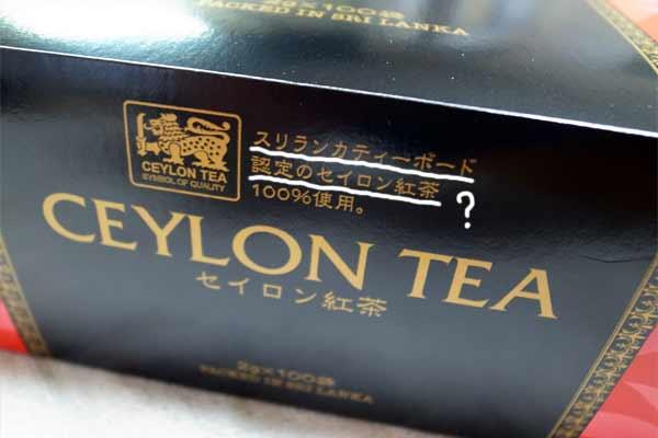 業務スーパーセイロン紅茶の箱に書いてある「スリランカティーボード認定」の文字