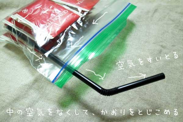 香りを逃さず保存するためにジッパーバッグとストローを使ってティーバッグを空気から守る図解