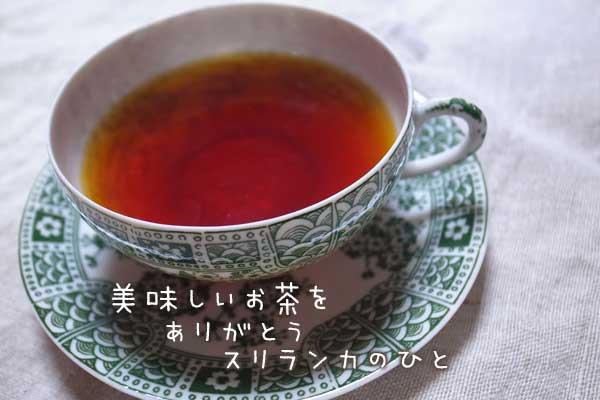 美味しく出来上がった業務スーパーのセイロン紅茶