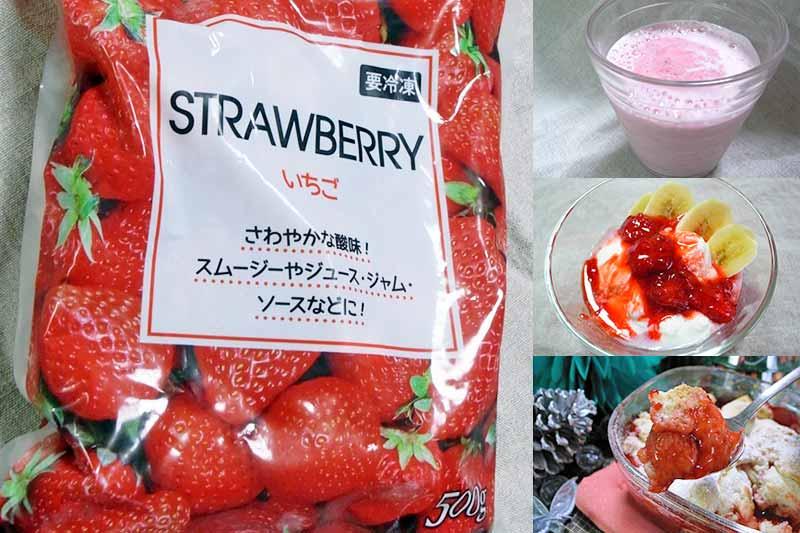 業務スーパーの冷凍いちごは低価格でちゃんと美味しい!