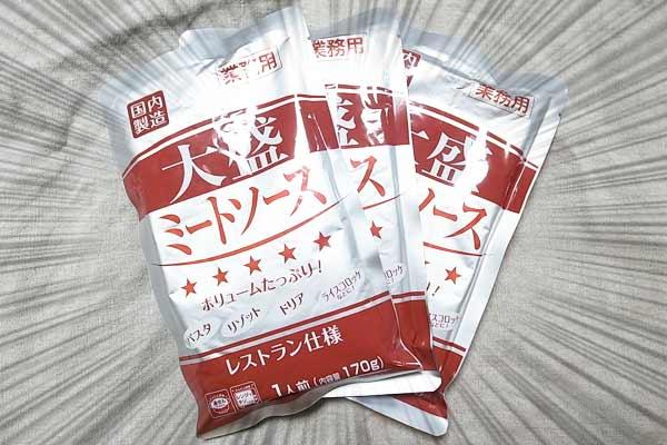 業務スーパーの大盛ミートソース3パックで197円