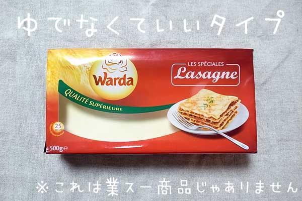下茹で不要なWardaのラザニアシート(Lasagne)