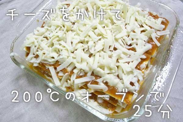 チーズをかけて、200度のオーブンで25分加熱