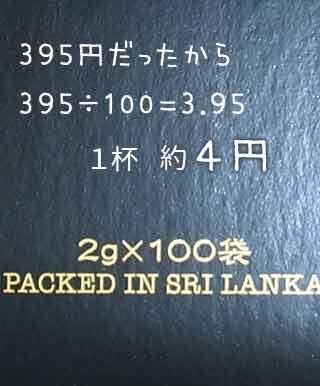業務スーパーのセイロン紅茶は1杯約4円