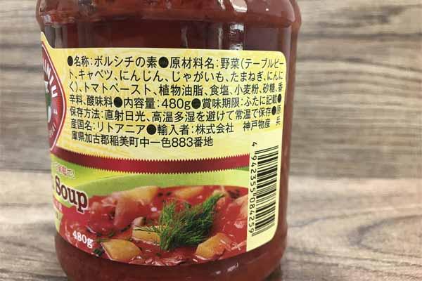 日本語で書かれたボルシチの素の商品説明