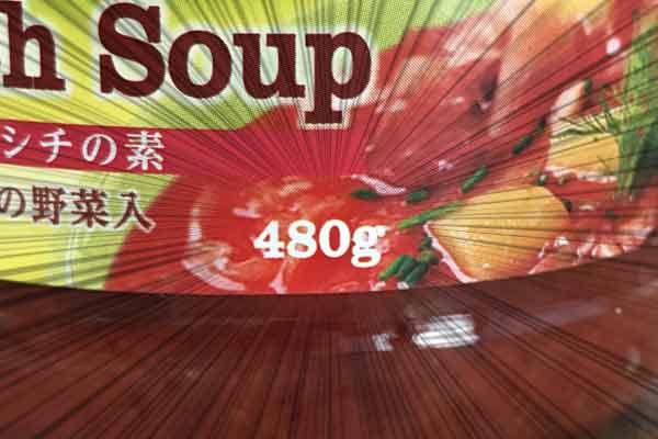業務スーパーボルシチの素の内容量は480グラム