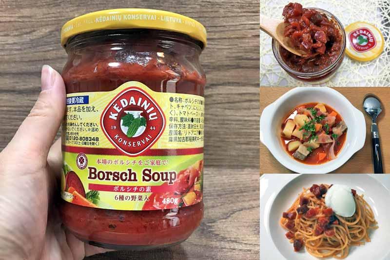 素を使ってボルシチ簡単レシピ【業務スーパーの本格輸入品使用】