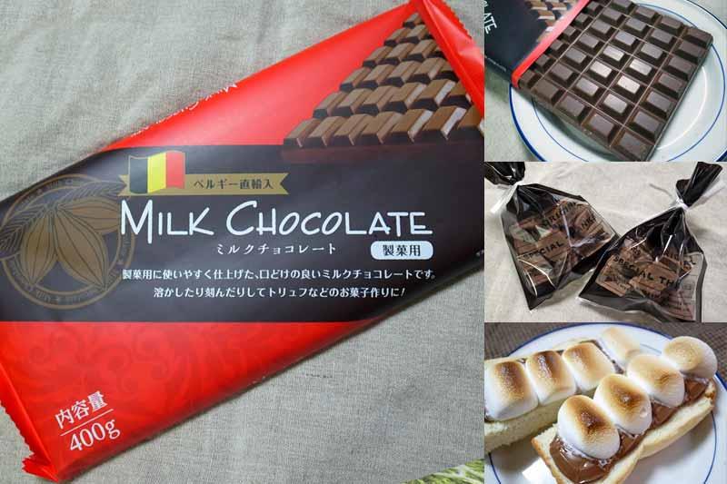 業務スーパーの製菓用チョコレート400gで作るバレンタイン【義理チョコ・友チョコ】