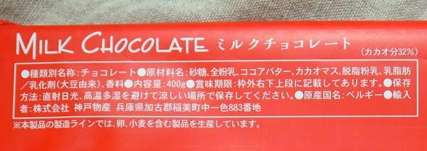 業務スーパー製菓用チョコレートの原材料