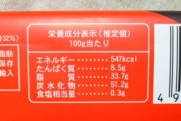 業務スーパー製菓用チョコレートの栄養成分表示