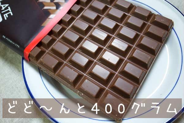 袋から取り出した400gのチョコレート
