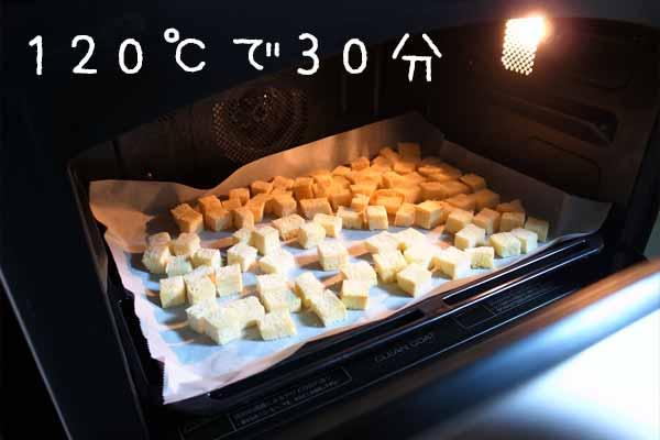 角切りにしたサイコロ状の食パンをオーブンで120℃30分焼く