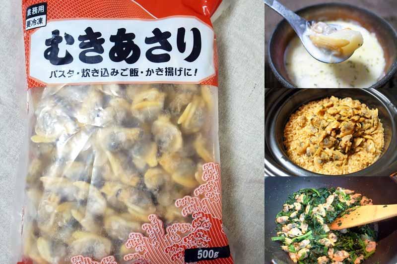 業務スーパー「むきあさり」レシピ☆すぐ使えて無限の可能性!