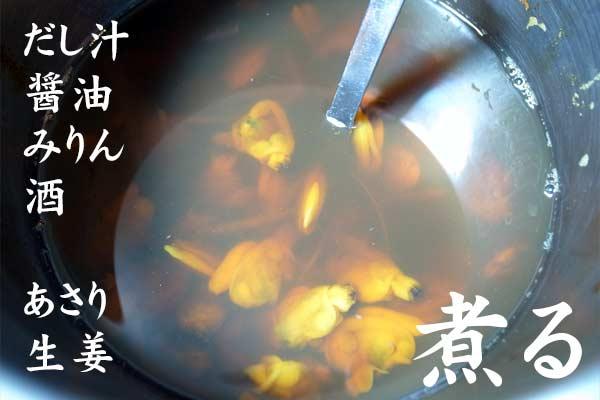 あさりと生姜を煮る