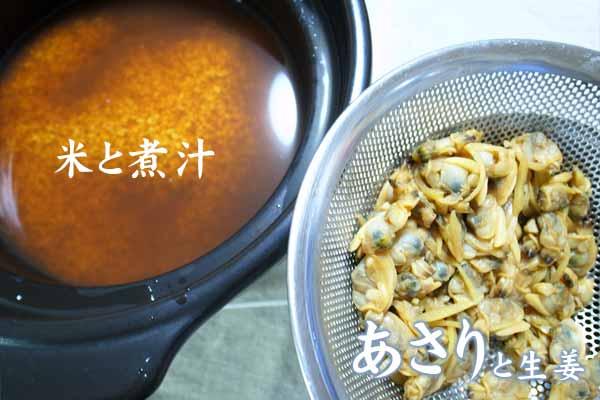 お米と煮汁は炊き、あさりと生姜は分けておく
