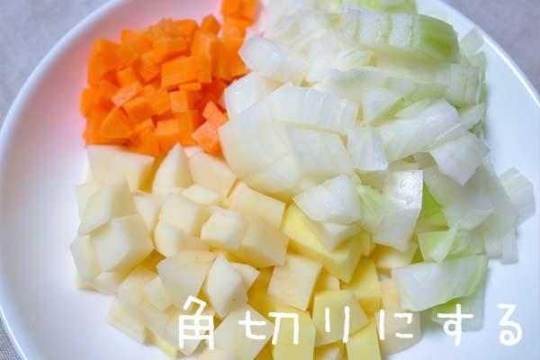 角切りになった野菜